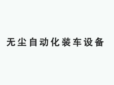 浙江无尘自动化装车设备